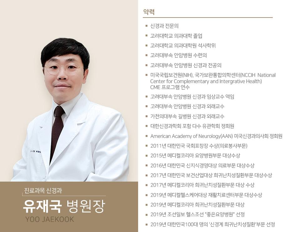 유재국병원장