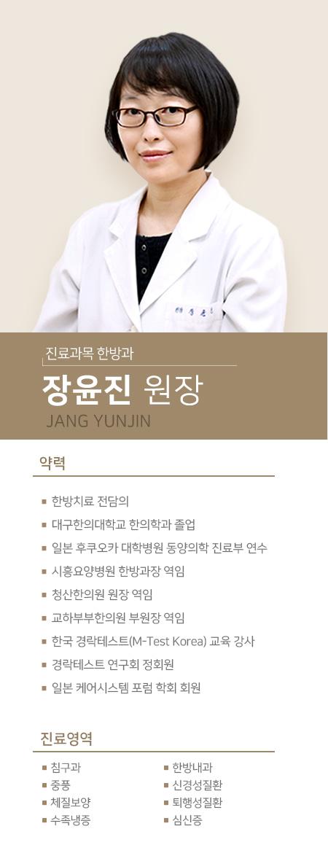 장윤진원장