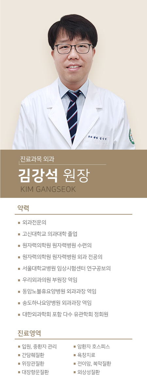 김강석원장