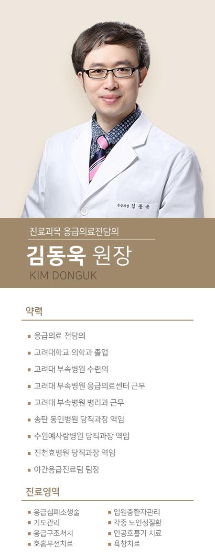 김동욱원장