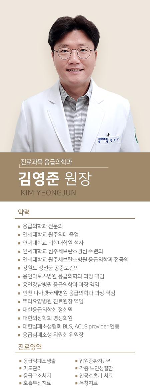 김영준원장