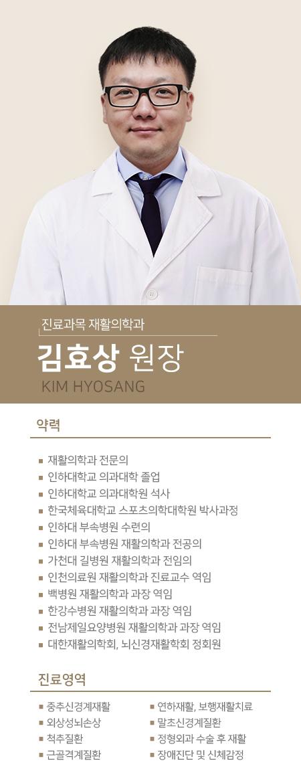 김효상원장