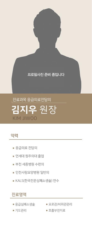 김지우원장